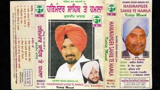 Kuldeep Manak - Harmandir Sahib Te Hamla - Full Album
