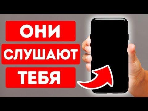Как корпорации крадут данные с вашего телефона