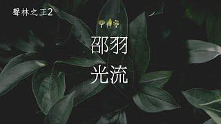 邵羽 - 光流(聲林之王2)EP11 | 高音質 / 動態歌詞版