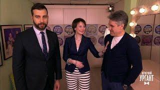 Вечерний Ургант. Пролог - Ольга Погодина, Алексей Пиманов . (01.03.2017)