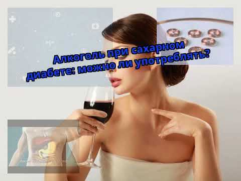 Алкоголь при сахарном диабете: можно ли употреблять?