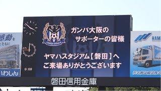 ジュビロ磐田VSガンバ大阪 ヤマハスタジアム ルヴァンカップ プレーオ...