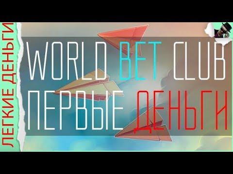 ПРОСТОЙ ЗАРАБОТОК НА САЙТЕ WORLD BET CLUB. ПЕРВЫЕ ДЕНЬГИ / EASY MONEY / ЛЕГКИЕ ДЕНЬГИ