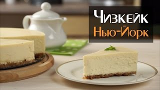Чизкейк Нью-Йорк классический рецепт в домашних условиях