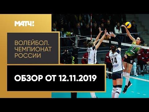 «Волейбол. Чемпионат России». Обзор от 12.11.2019