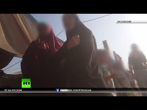 Заложники войны: RT побывал в секретном лагере, где находятся жёны и дети боевиков ИГ