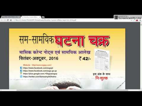 HOW TO DOWNLOAD FREE MONTHLY  MAGAZINE  IAS and PCS,SSC,CDS,NDA,UPSSSC
