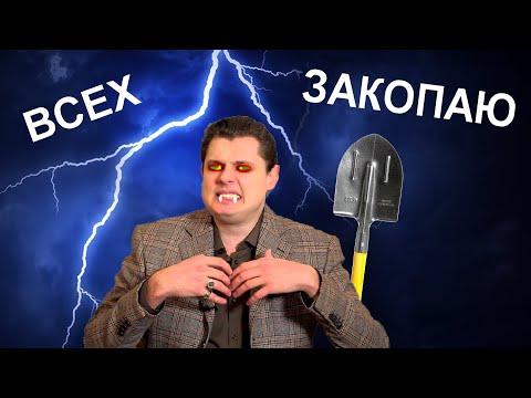 Шалунишка Понасенков снова разбушевался (16 мая 2020 г.)
