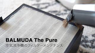 BALMUDA / 空気清浄機のフィルターを掃除する