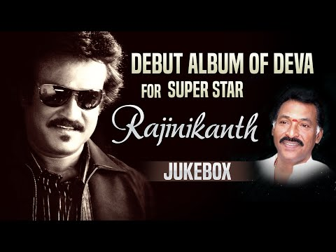 Debut Album Of Deva For Super Star Rajinikanth || Jukebox || Tamil