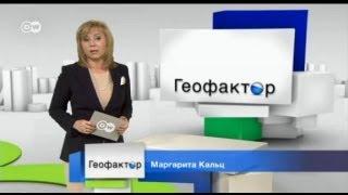 Геофактор: Какие уроки Европа извлекла из кризиса на Кипре (29.03.2013)(Как будут развиваться события на Кипре дальше и какие выводы можно сделать уже сейчас? Почему офшоры вызыва..., 2013-03-29T13:51:54.000Z)