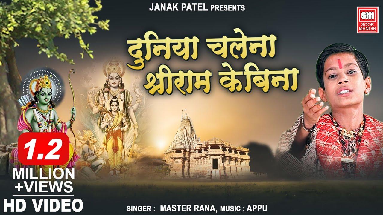 Duniya Chale Na Shri Ram Ke Bina :  Populer Bhajan : Master Rana : Soormandir (Devotional)