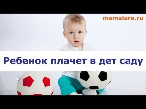 Ребенок плачет в детском саду   Mamalara.ru