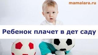 Ребенок плачет в детском саду | Mamalara.ru