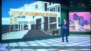 Астана туралы қызық мәліметтер саны жыл сайын артып келеді