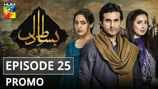 Bisaat e Dil Episode #25 Promo HUM TV Drama
