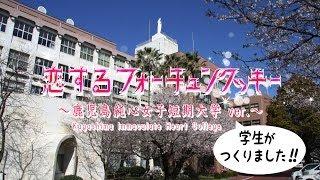 「恋するフォーチュンクッキー 鹿児島純心女子短期大学ver.」学生が企画しました!