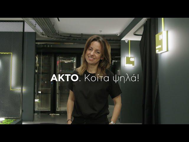 Akto Stories | Χριστίνα Μουδαρά