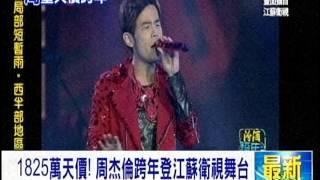 [東森新聞HD]江蘇衛視跨年招商曝!  周董1825萬天價居冠