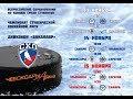 Открытие первенства СХЛ. Мамонты(Чебоксары)-Крылья(Ульяновск)