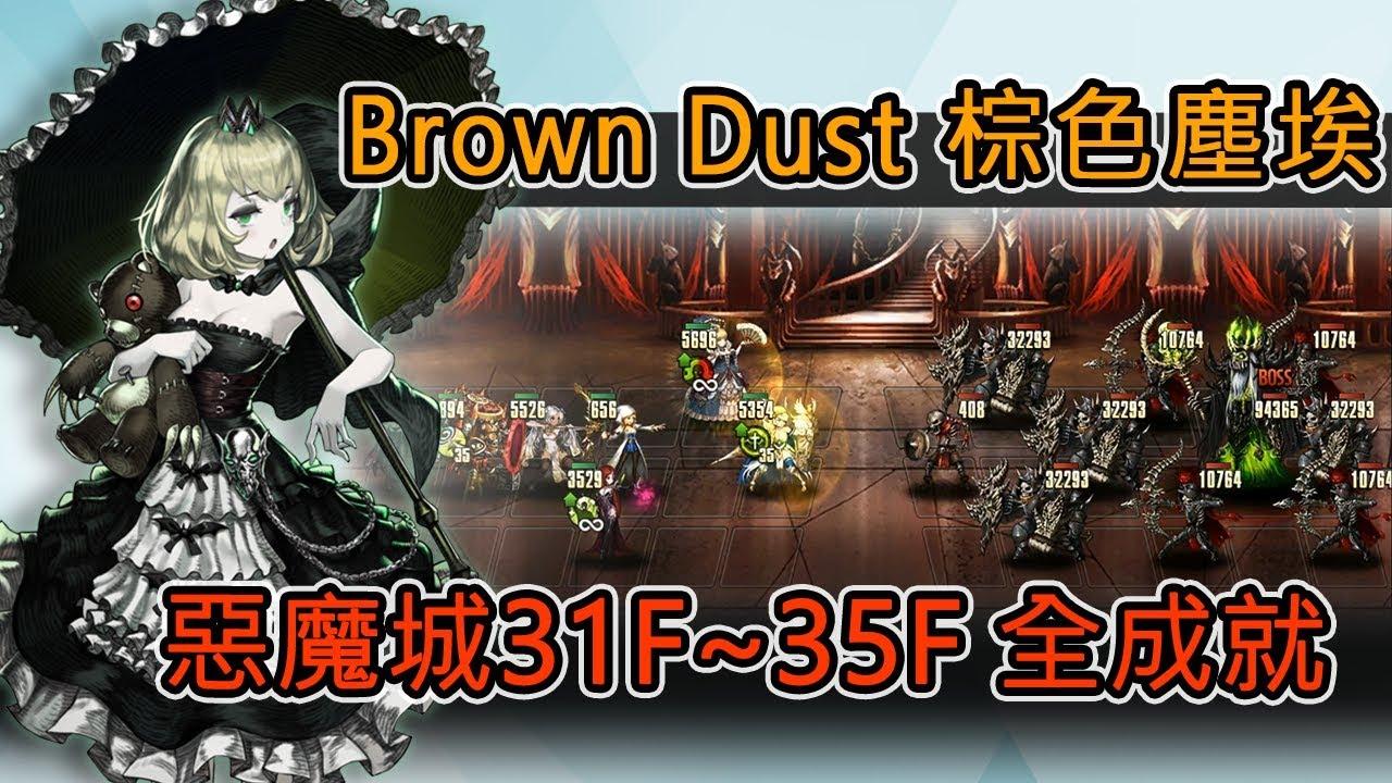 Brown Dust 棕色塵埃 惡魔城31F~35F 全成就 - YouTube