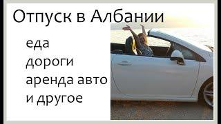 Албания - ч1из3 - дороги, аренда авто, еда, люди и другое
