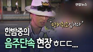 """[현장] """"면허취소라고요?""""…하룻밤 새 음주 운전 480명 적발 / 연합뉴스 (Yonhapnews)"""