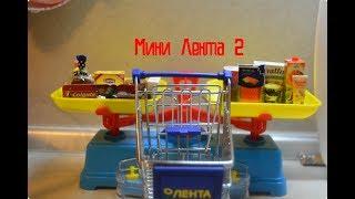 МИНИ ЛЕНТА 2!Новая акция в магазинах Лента! МИНИАТЮРЫ продуктов и товаров