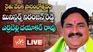 LIVE: Ministers Niranjan Reddy \u0026 Errabelli Dayakar Rao Inaugurates Rythu Vedika   KTR Live   YOYO TV
