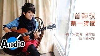 曾靜玟 Jing Wen Tseng - 第一時間 Little Crush On You (官方歌詞版) - 偶像劇『幸福選擇題』插曲