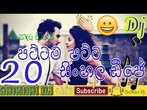 Sinhala Dj remix  Song nonstop 2016 and  2017 #1 Top