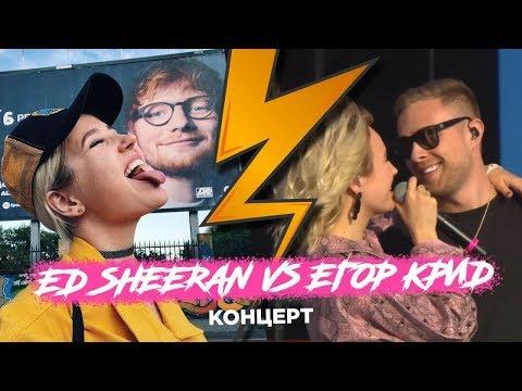 Концерт Ed Sheeran / VK FEST с Кридом / Адушкина уводит парней