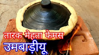गजरत क फमस मटक उधय  Matla undhiyu recipe Umbadiyu recipe undhiyu recipe Gujarati undhiyu