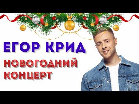 Егор Крид - выступление в новогоднюю ночь. Москва 2020