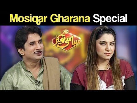 Mosiqar Gharana Special - Syasi Theater - 18 April 2018 - Express News