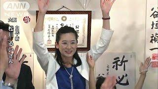 【参院選】松川るい氏(自民:新)が大阪で当選(16/07/10) 松川るい 検索動画 2