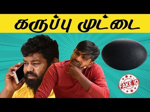 கருப்பு முட்டை    Fake ID   Akkuddi   Mani   Jaffna Comedy   Sri Lanka
