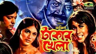 Download Video Takar Khela 1974 | Full Movie | ft Azim, Sujata, Olivia, Maya Hazarika | Black & White Bangla Movie MP3 3GP MP4