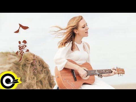 克麗絲叮 Christine Welch【入夢 Into Dream】Official Music Video