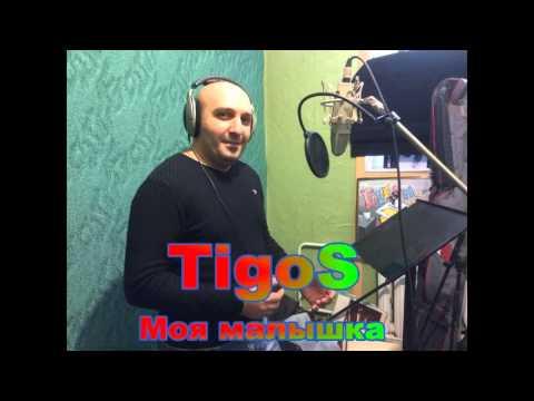 TigoS - Моя малышка ( NEW 2016 )