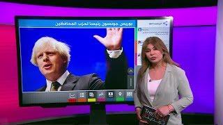 من هو بوريس_جونسون زعيم حزب المحافظين الجديد، ورئيس وزراء  بريطانيا القادم؟