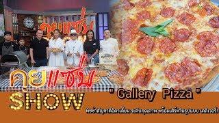 """คุยแซ่บShow : """"gallery pizza"""" พิซซ่าสัญชาติอิตาเลี่ยน ระดับคุณภาพ พร้อมเสิร์ฟในรูปแบบ เดลิเวอรี่!"""