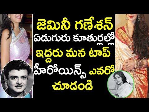 Gemini Ganesan Wives And their Daughters | Mahanati Savitri Marriage | Tollywood Nagar
