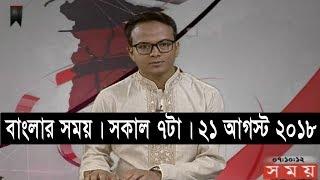 বাংলার সময় | সকাল ৭টা | ২১ আগস্ট ২০১৮ | Somoy tv bulletin 7am | Latest Bangladesh News HD