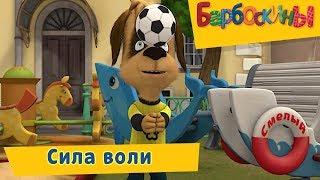 Download Сила воли - Барбоскины - Сборник мультфильмов 2019 Mp3 and Videos