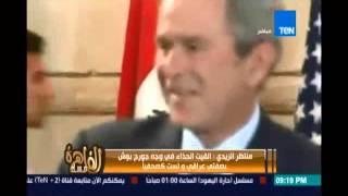 لقاء منتظر الزيدي ضارب بوش بالحذاء يصف حال العراق وكيف حدثت الثورات 3ابريل