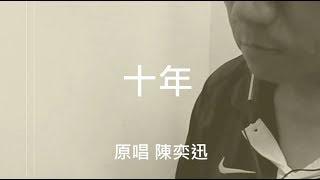 陳奕迅 Eason Chan 《十年》K歌版 Ray