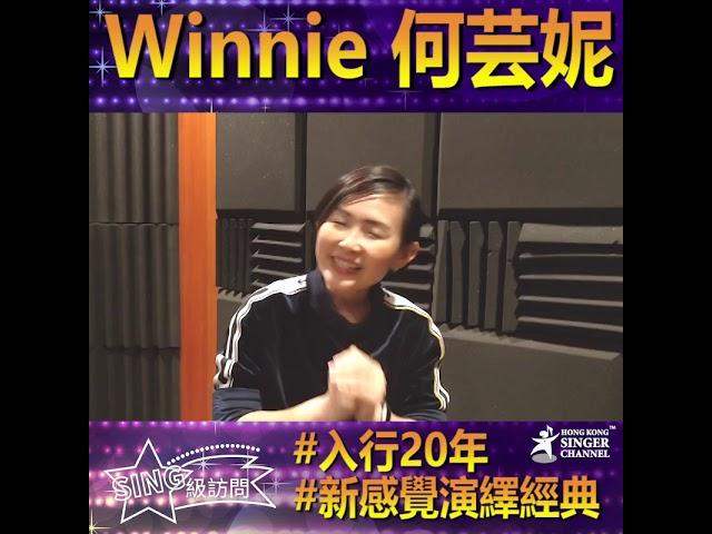 何芸妮Winnie|入行20年 新感覺演繹經典|SING級訪問⭐️⭐️