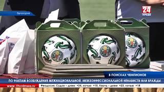 В Евпатории прошел финал Кубка Главы Республики по футболу