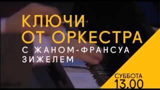 Ключи от оркестра с Ж.Ф. Зижелем. Канал Культура. Анонс.